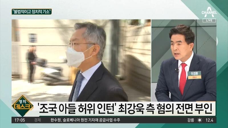 ▲ 지난 4월21일 채널A '정치데스크'에 낙선 6일 만에 '변호사'로 출연해 문제 발언한 이경환 씨