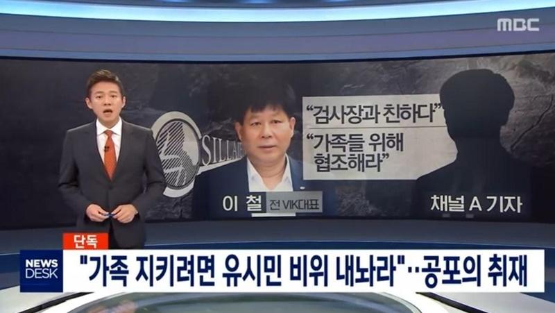 ▲ 지난달 31일 채널A의 협박취재 의혹을 보도한 MBC 뉴스데스크 화면 갈무리.