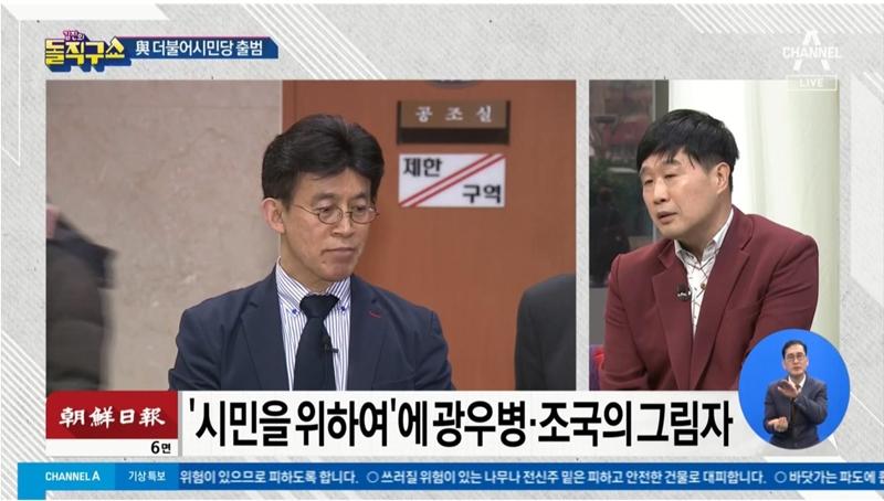 ▲ 지난 3월19일 채널A '김진의 돌직구쇼'에 더불어시민당 공동대표를 조롱한 서민 씨.