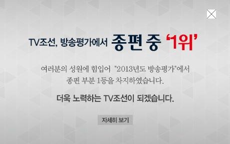 ▲ 2014년 방송평가 1위를 받은 TV조선의 홍보 배너.
