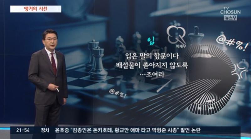 ▲ 지난 4월9일 정치권 막말에 '배설물 쏟아지지 않도록 조여라'라는 TV조선.