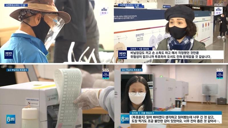 ▲ 지난 4월10일부터 11일까지 4·15 총선 사전투표장의 이색 풍경을 전하며 이에 대한 유권자 목소리 들어보는 보도들. 위 사진은 코로나19에 대한 MBC 보도, 아래는 비례대표 투표용지에 대한 SBS 보도이다.