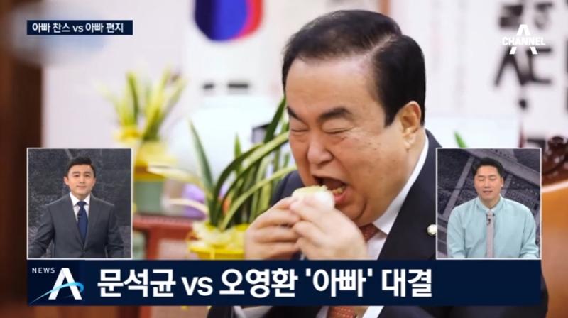 ▲ 지난 4월7일 문희상 국회의장의 코로나19 레몬 먹기 챌린지 보도한 채널A