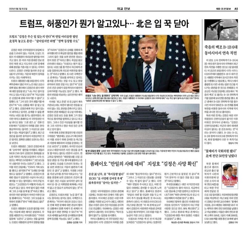 ▲조선일보 2일 5면.