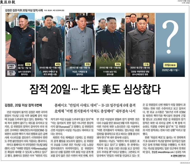 ▲2일 동아일보 1면.