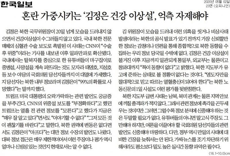 ▲2일 한국일보 사설.