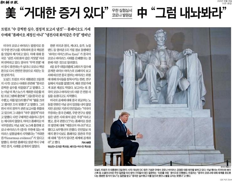 ▲ 5일자 조선일보 1면