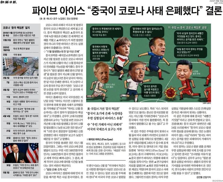 ▲ 5일자 조선일보 국제면