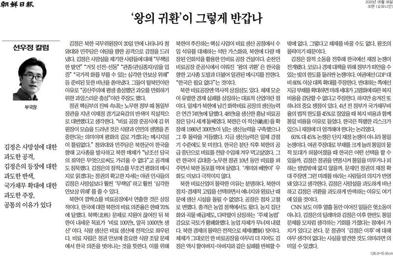 ▲ 6일 조선일보 선우정 부국장 칼럼
