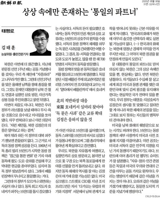 ▲ 6일 조선일보 태평로 칼럼