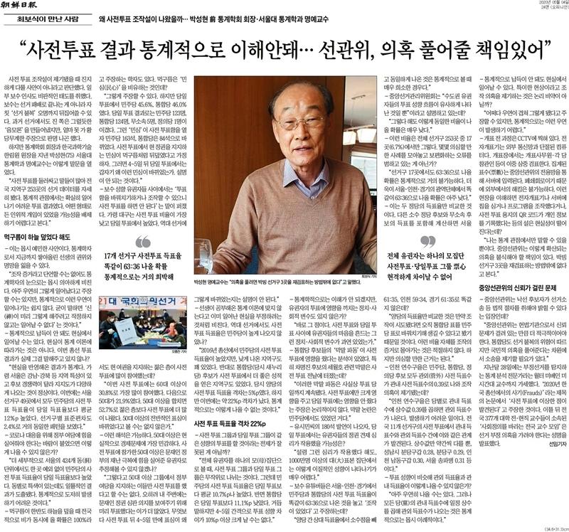 ▲ 지난 4일 '최보식이 만난사람' 인터뷰 기사