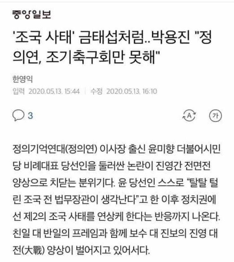 ▲13일자 중앙일보 온라인 기사.