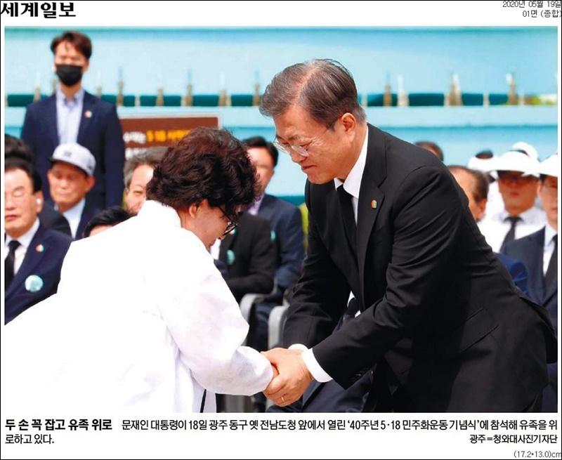 ▲19일자 세계일보 1면.