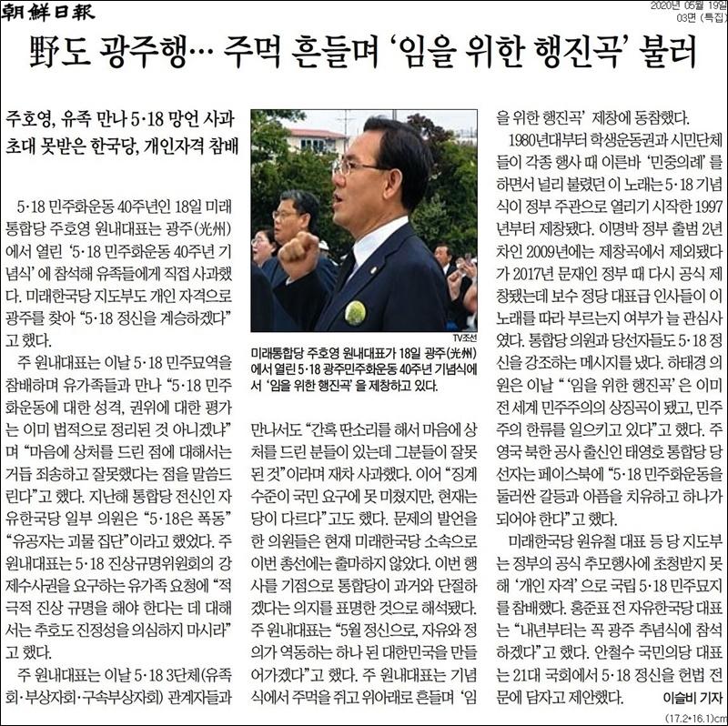 ▲19일자 조선일보 3면.