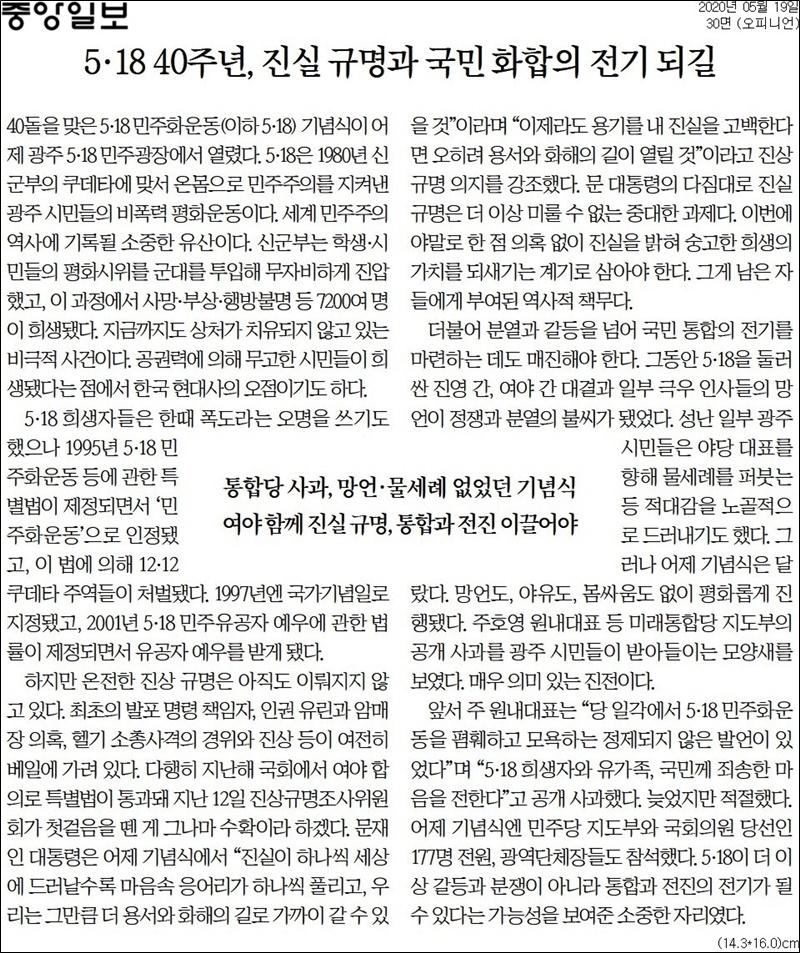 ▲19일자 중앙일보 사설.