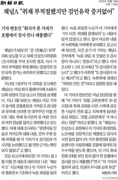 ▲ 지난 5월26일 '증거 없다'는 채널A 주장에 주목한 조선일보 보도.