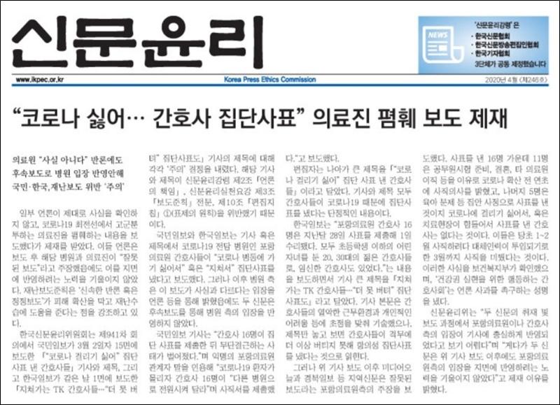 ▲제940차 신문윤리위원회 회의 결과.