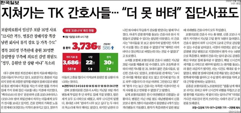 ▲3월2일자 한국일보 1면.