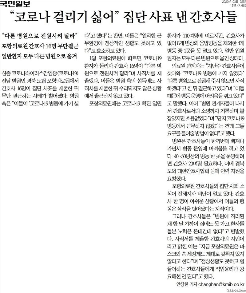▲3월2일자 국민일보 15면.