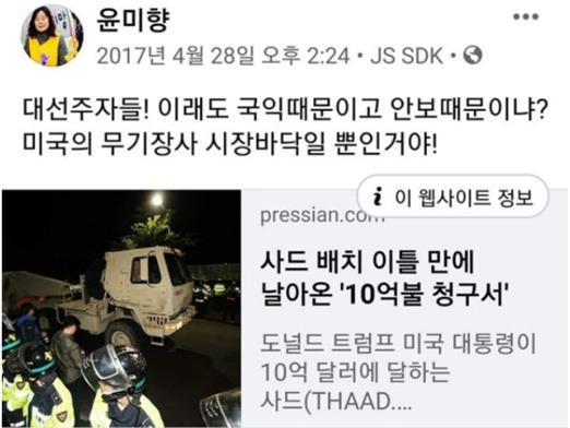 ▲ '대표적 반미 인사'의 근거가 된 윤미향 당선자의 SNS포스팅. 사진=조선일보 기사 갈무리