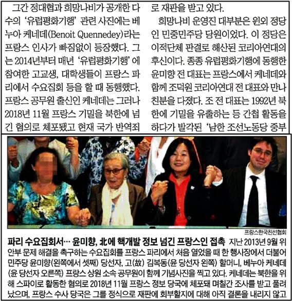 ▲ 하루 사이 달라진 조선일보의 브누아 케네데 씨 관련 서술 (5월22일 위 기사, 5월23일 아래 기사).