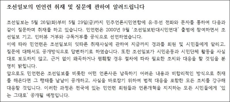 ▲ 민주언론시민연합이 지난 2일 조선일보 취재와 질의에 공개 입장을 밝혔다. 사진=민언련 홈페이지 갈무리.