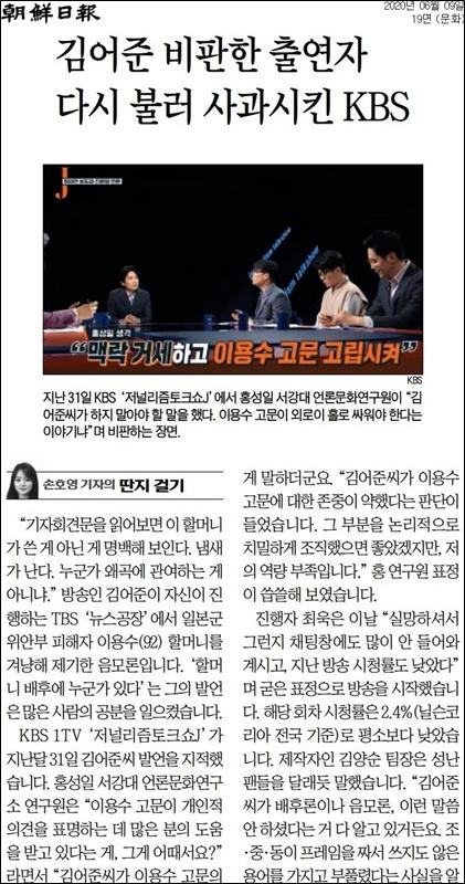 ▲ 조선일보 9일자 19면.