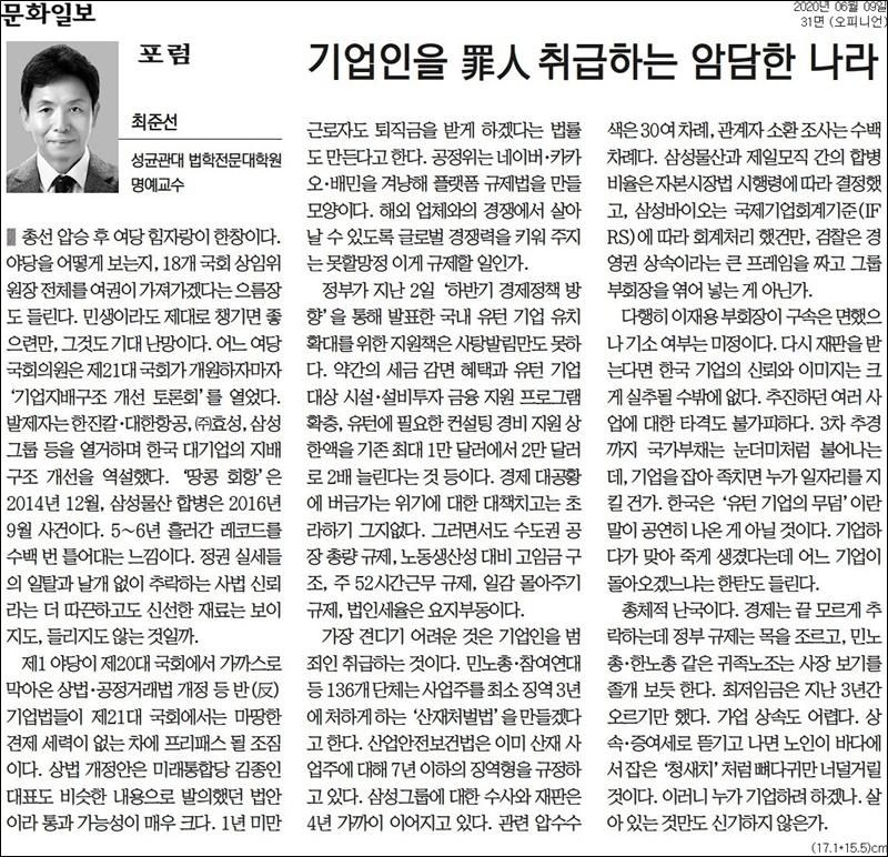 ▲ 문화일보 9일자 최준선 성균관대 법학전문대학원 명예교수 칼럼.