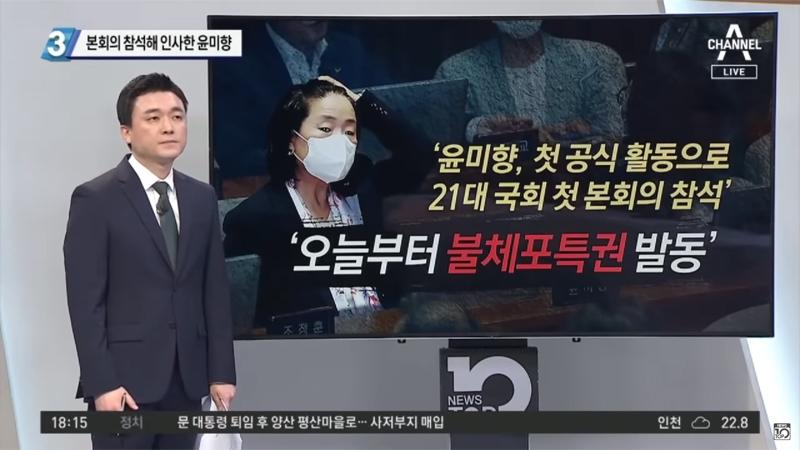 ▲ 지난 6월5일 채널A '뉴스TOP10'