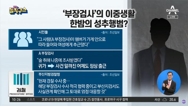 ▲ 지난 6월5일 채널A '김진의 돌직구쇼'