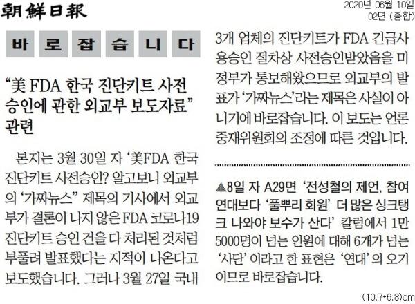 ▲조선일보 2020년 6월10일자 2면