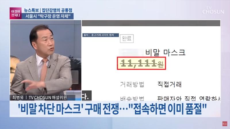 ▲ 지난 6월8일 TV조선 '이것이 정치다'