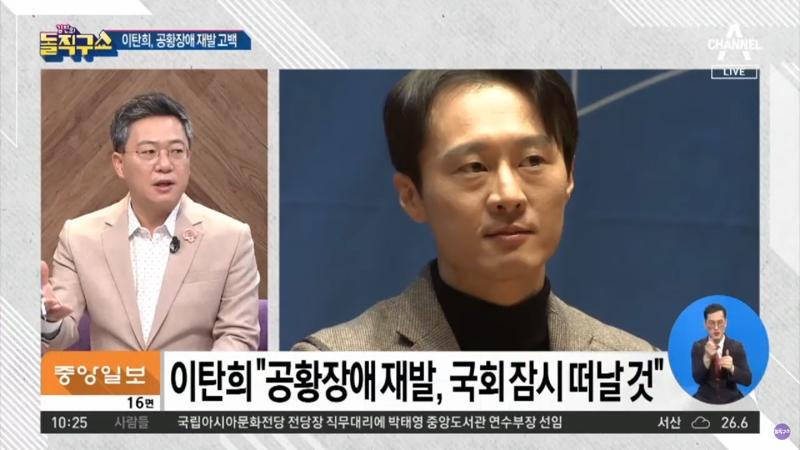 ▲ 지난 6월8일 채널A '김진의 돌직구쇼'