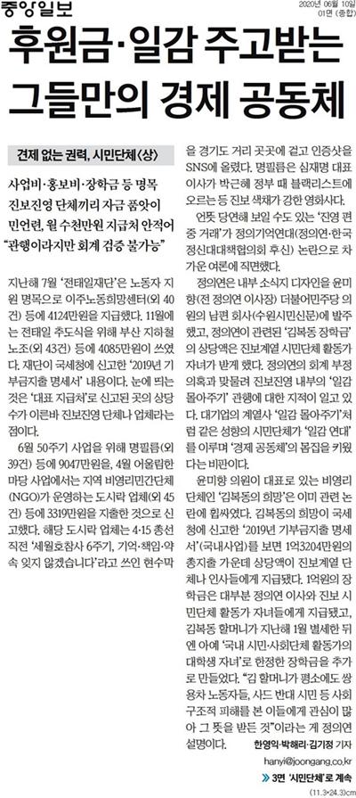 ▲10일 중앙일보 1면