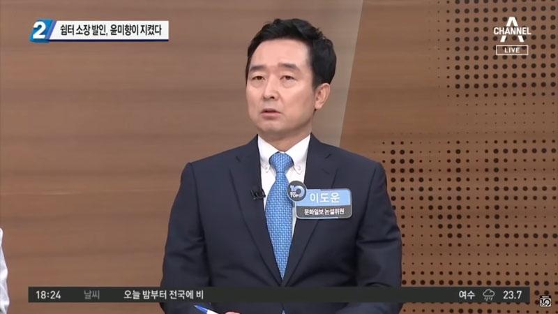 ▲ 지난 6월10일 채널A '채널A 뉴스 TOP10'