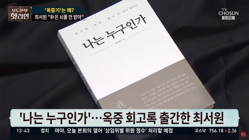 ▲ 지난 6월10일 TV조선 '보도본부 핫라인'