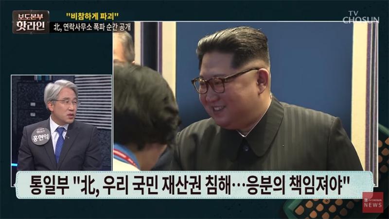 ▲ 지난 6월17일 TV조선 '보도본부 핫라인'