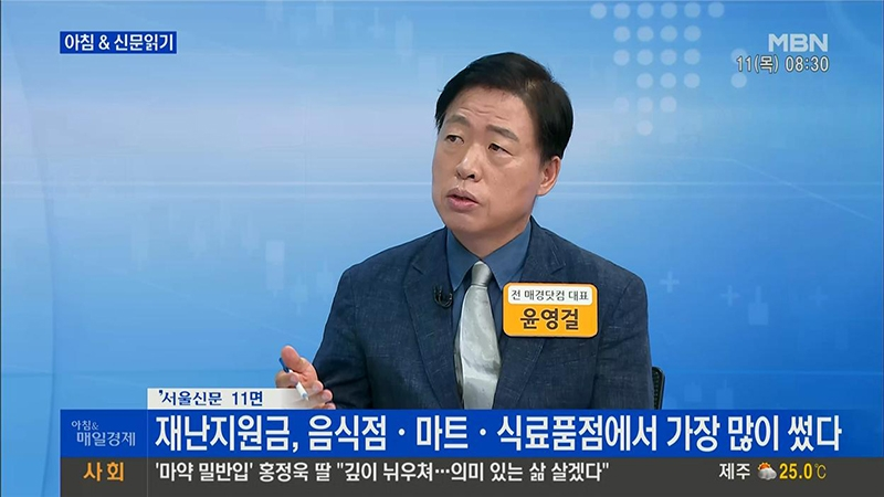 ▲ 지난 6월17일 MBN '아침&매일경제'에 출연해 성별 고정관념 가득한 발언하는 윤영걸 씨
