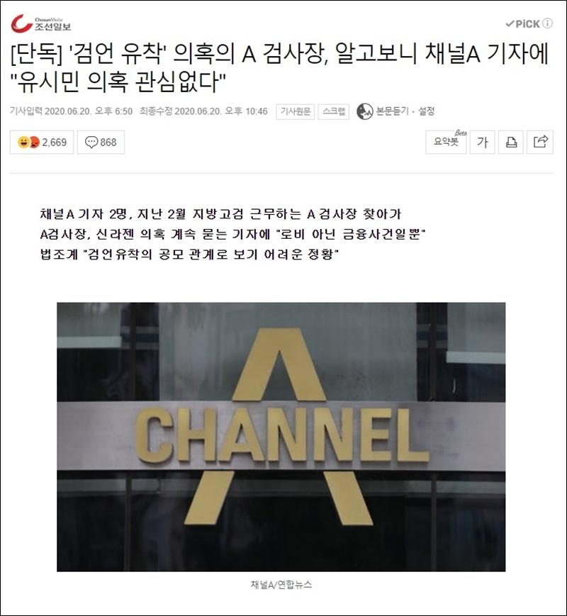 ▲20일자 조선일보 단독 보도.