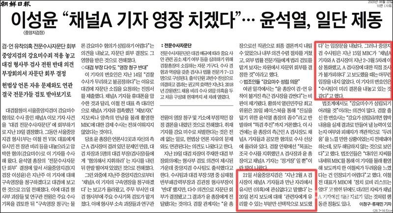 ▲22일자 조선일보 10면.