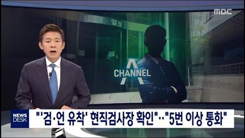 ▲지난  15일자 MBC 단독보도.