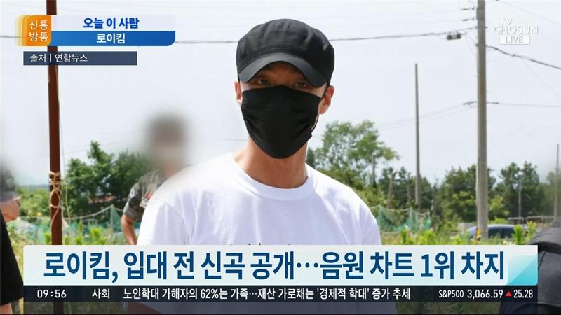 ▲ 지난 6월16일 가수 로이킴과 관련된 각종 소식을 세세히 전한 TV조선 '신통방통'
