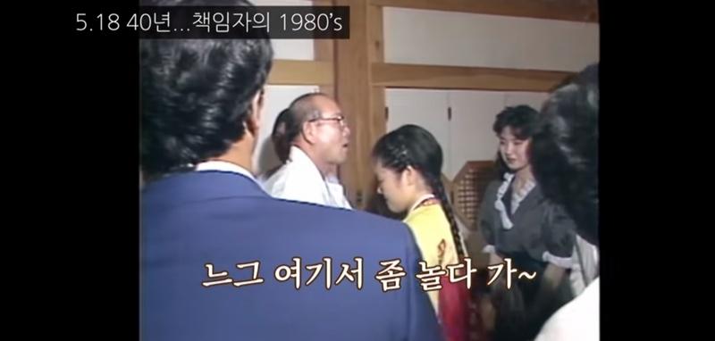 ▲ 전두환 손녀 돌잔치 영상.