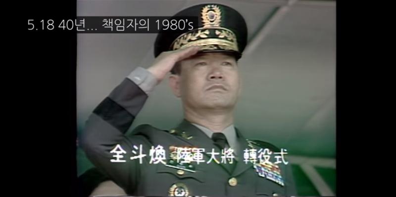 ▲ 전두환 전역식 영상.