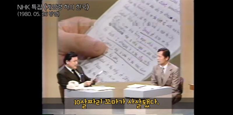 ▲ 1980년 5월 당시 NHK 보도 영상. NHK는 광주 시민으로부터 편지를 건네 받아 보도했다.