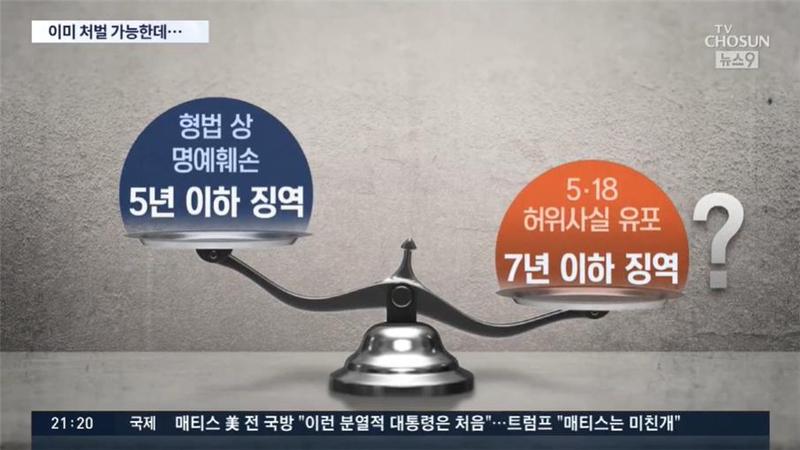 ▲ 6월4일 5‧18 역사왜곡 처벌법의 '과잉 입법' 문제에만 집중한 TV조선