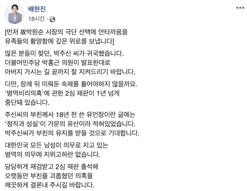▲ 배현진 미래통합당 의원(원내대변인) 페이스북 갈무리.