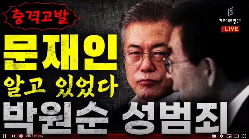 ▲13일자 가로세로연구소의 고 박원순 시장 관련 콘텐츠 썸네일.