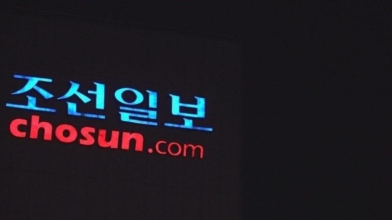 ▲ 조선일보 사옥 간판. 미디어오늘 자료사진