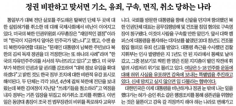 ▲ 7월20일 '5‧18 역사왜곡처벌법' 폄훼한 조선일보